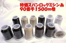 特価スパンロックミシン糸90番1500m巻