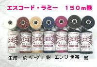 レザークラフト用麻糸ミシン・手縫兼用中細150m