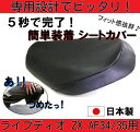 被せるだけで ぴったりフィット! 日本製 簡単装着 シートカバー ホンダ ライブディオ ZX チェスタ AF34/AF35各種専用 原付/スクーター/バイク 補修用