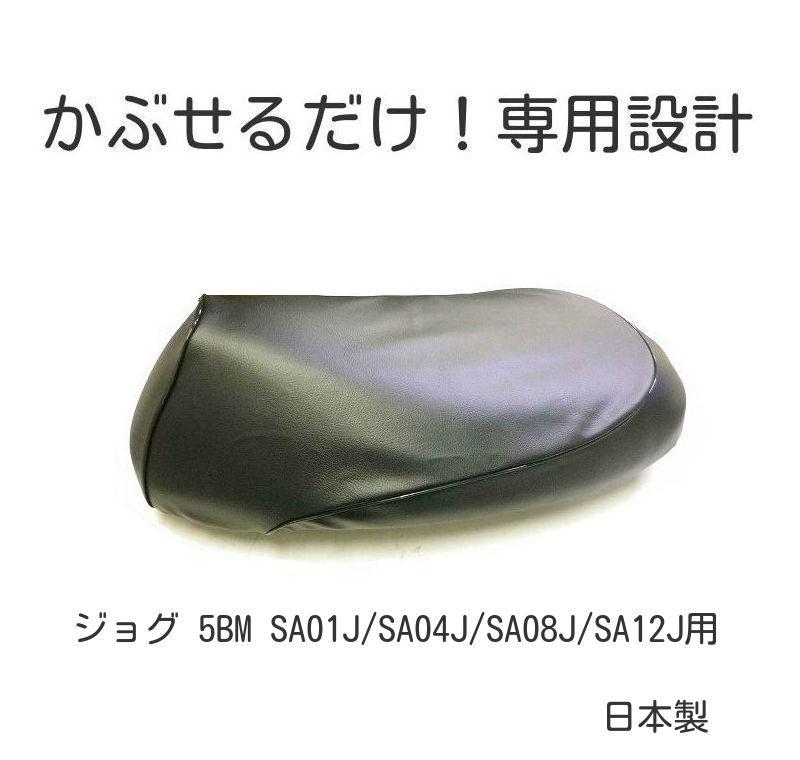 パーツ, シート  YAMAHA 5BM SA01JSA04JSA08JSA12J