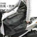 防風・防寒スクーター・ビジネス用レッグカバーヒザあてカバー日本製【あす楽】膝あてひざ当て