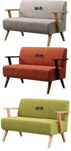 完成品・2人掛け椅子・3色・参考画像