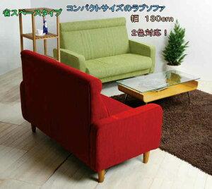 可愛いコンパクトラブソファー・二人掛けソファ2P布張りグリーン緑色