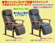 【送料無料】【即納可能】koizumiコイズミ製ハイバック高座椅子フットレスト付きリクライニングチェア楽座リクライニング椅子1人掛けソファー介護椅子リクライナー安楽椅子やすらぎチェア肘掛椅子パーソナルチェア敬老の日ギフト【KSC-951BR】父の日【KSC-952NB】
