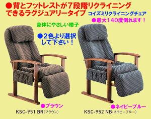 【送料無料】【即納可能】koizumiコイズミ製ハイバック高座椅子フットレスト付きリクライニングチェア楽座リクライニング椅子1人掛けソファー介護椅子リクライナー安楽椅子やすらぎチェ
