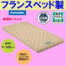 フランスベット・厚さ10cmの二段ベッド用マットレス