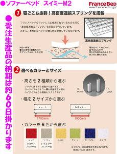 【送料無料】フランスベッド製スイミーM2レギュラーサイズ高密度連続スプリングのソファベッドFRANCEBED高さ選択2段階ソファーベッドSOFABEDフランスベット日本製ソファベット3Sソファーベット簡単操作ローリング式耐久性通気性抜群ベージュ色ファブリック6色カラーオーダー