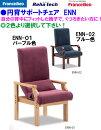 円背サポート椅子