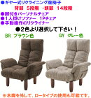 布張りリクライニング椅子