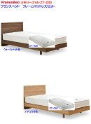 フランスベット製シングルベッド2色対応