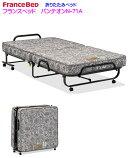 折り畳み式フランスシングルベッド