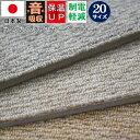 防音 カーペット 4.5畳 本間 ラグ 防炎 絨毯 じゅうた...