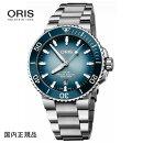 ORISオリス腕時計アクイス自動巻きレイクバイカルリミテッドエディションRef:73377304175Set国内正規品