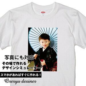 1枚から作れる オリジナル 名入れ tシャツ 俺流デザイナーTシャツ-前プリントのみ【 写真プリントにも対応!誕生日や記念品のプレゼントに最適!大人 親子 ペア 兄弟でお揃いでも!おもしろ tシャツ おもしろtシャツ 面白 パロディ オリジナルtシャツ 面白いtシャツ 】