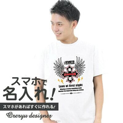 1枚から作れるオリジナル名入れTシャツ 前プリントのみ 俺流デザイナー