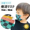 水着素材の新感覚マスク!「俺流マスク きめつ 2枚セット 1...