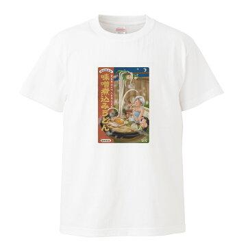 ひげラク商店Tシャツ【味噌煮込みうどん】 メッセージtシャツ | おもしろtシャツ おもしろ プレゼント 面白 ふざけtシャツ 面白いtシャツ 文字tシャツ 大きいサイズ ジョークTシャツ 日本語tシャツ メンズ 白 レトロ ギャグ 面白い パロディ ネタtシャツ お笑いTシャツ 半袖
