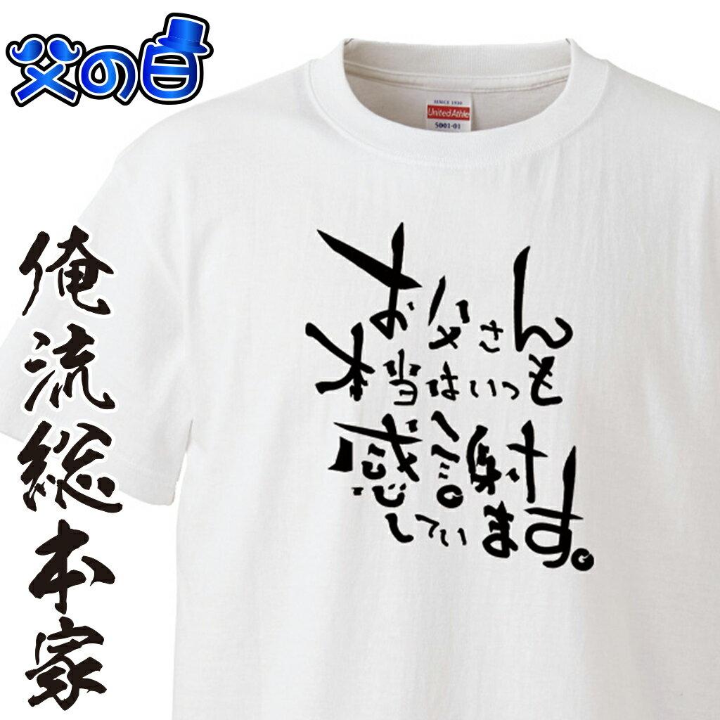 白黒Tシャツ 父の日-お父さんいつも感謝