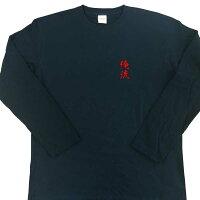 俺流総本家憩楽体Tシャツ「生涯現役」俺流家元が送る送料無料の語録Tシャツ!メンズでもレディースでも半袖漢字筆文字パーティーグッズダサいジョーク盛上りおれりゅうそうほんけおもしろ雑貨インパクトクラブティーパクリデザイン言葉