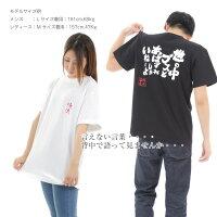 俺流総本家魂心Tシャツ「ここはワンワンののろい」俺流家元が送る送料無料の語録Tシャツ!メンズでもレディースでも半袖漢字筆文字パーティーグッズダサいジョーク盛上りおれりゅうそうほんけ