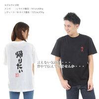 俺流総本家魂心Tシャツ「ねぎ」俺流家元が送る送料無料の語録Tシャツ!メンズでもレディースでも半袖漢字筆文字パーティーグッズダサいジョーク盛上りおれりゅうそうほんけ