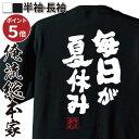 【マラソン期間中、全品ポイント5倍】おもしろtシャツ 俺流総本家 魂心Tシャツ