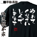 tシャツ メンズ 俺流 隼風Tシャツ【やめてください しんでしまいます】漢字 文字 メッセージtシャツおもしろ雑貨 お笑いTシャツ おもしろtシャツ 文字tシャツ 面白いtシャツ 面白 大きいサイズ 送料無料 文字入り 長袖 日本 おもしろ プレゼント
