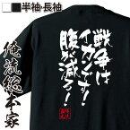 おもしろtシャツ 俺流総本家 隼風Tシャツ 戦争はイカンです!腹が減る!【漢字 文字 メッセージtシャツおもしろ雑貨 お笑いTシャツ おもしろtシャツ 文字tシャツ 面白いtシャツ 面白 大きいサイズ 送料無料 文字入り 長袖 半 日本 おもしろ プレゼント 背中で語る 名言】