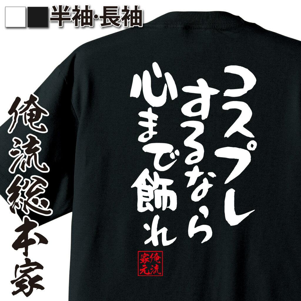 おもしろtシャツ 俺流総本家 憩楽体Tシャツ コスプレするなら心まで飾れ【漢字 文字 メッセージtシャツおもしろ雑貨 お笑いTシャツ|おもしろtシャツ 文字tシャツ 面白いtシャツ 面白 大きいサイズ 送料無料 文字入り 長袖 半 日本 おもしろ プレゼント】