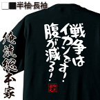 おもしろtシャツ 俺流総本家 憩楽体Tシャツ 戦争はイカンです!腹が減る!【漢字 文字 メッセージtシャツおもしろ雑貨 お笑いTシャツ おもしろtシャツ 文字tシャツ 面白いtシャツ 面白 大きいサイズ 送料無料 文字入り 長袖 日本 おもしろ プレゼント 背中で語る 名言】