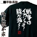 tシャツ メンズ 俺流 憩楽体Tシャツ【戦争はイカンです!腹が減る!】漢字 文字 メッセージtシャツおもしろ雑貨 お笑いTシャツ|おもしろtシャツ 文字tシャツ 面白いtシャツ 面白 大きいサイズ 送料無料 文字入り 長袖 日本 おもしろ プレゼント