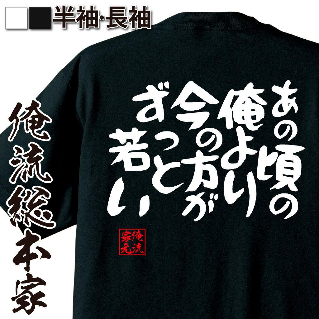おもしろtシャツ 俺流総本家 憩楽体Tシャツ あの頃の俺より 今の方がずっと若い【漢字 文字 メッセージtシャツおもしろ雑貨 お笑いTシャツ|おもしろtシャツ 文字tシャツ 面白いtシャツ 面白 大きいサイズ 送料無料 文字入り 日本 おもしろ プレゼント】