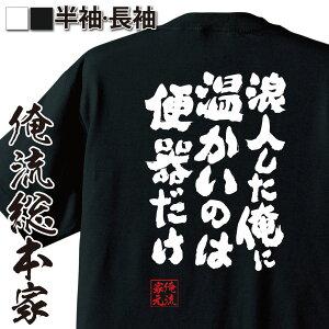 tシャツ メンズ 俺流 魂心Tシャツ【浪人した俺に温かいのは便器だけ】漢字 文字 メッセージtシャツおもしろ雑貨 お笑いTシャツ|おもしろtシャツ 文字tシャツ 面白いtシャツ 面白 大きいサイズ 送心震える 言葉 2チャンネル 受験 浪人