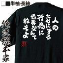 tシャツ メンズ 俺流 魂心Tシャツ【人のためにする行為に偽善なんてねえよ】漢字 文字 メッセージtシャツおもしろ雑貨 お笑いTシャツ|おもしろtシャツ 文字tシャツ 面白いtシャツ 面白 大きいサイ百獣の王 武井壮