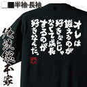 tシャツ メンズ 俺流 魂心Tシャツ【オレは鍛えるのが好きなんじゃなくて成長するのが好きなんだ。】漢字 文字 メッセージtシャツおもしろ雑貨 お笑いTシャツ|おもしろtシャツ 文字tシャツ 面白いtシ百獣の王 武井壮