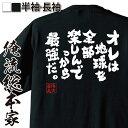 tシャツ メンズ 俺流 魂心Tシャツ【オレは地球を全部楽しんでっから最強だ。】漢字 文字 メッセージtシャツおもしろ雑貨 お笑いTシャツ|おもしろtシャツ 文字tシャツ 面白いtシャツ 面白 大きいサ百獣の王 武井壮