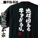 tシャツ メンズ 俺流 魂心Tシャツ【地球回るの早すぎるな。】漢字 文字 メッセージtシャツおもしろ雑貨 お笑いTシャツ|おもしろtシャツ 文字tシャツ 面白いtシャツ 面白 大きいサイズ 送料無料 百獣の王 武井壮
