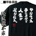 tシャツ メンズ 俺流 魂心Tシャツ【やりてえ事だらけで人生が足りねえ。】名言 漢字 文字 メッセージtシャツ おもしろ雑貨 | 文字tシャツ 面白 大きいサイズ 文字入り プレゼント バックプリン百獣の王 武井壮