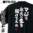tシャツ メンズ 俺流 魂心Tシャツ【マジで永久に生き続けてえわ】漢字 文字 メッセージtシャツおもしろ雑貨 お笑いTシャツ|おもしろtシャツ 文字tシャツ 面白いtシャツ 面白 大きいサイズ 送料無百獣の王 武井壮
