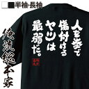 tシャツ メンズ 俺流 魂心Tシャツ【人を拳で傷付けるヤツは最弱だ。】漢字 文字 メッセージtシャツおもしろ雑貨 お笑いTシャツ|おもしろtシャツ 文字tシャツ 面白いtシャツ 面白 大きいサイズ 送百獣の王 武井壮