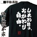 tシャツ メンズ 俺流 魂心Tシャツ【しあわせは、おかわり自由。】漢字 文字 メッセージtシャツ  おもしろ プレゼント 面白 おもしろ雑貨 文字tシャツ 長袖 大きいサイズ ジョークTシャツ 日本村上ゆき