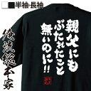 tシャツ メンズ 俺流 魂心Tシャツ【親父にもぶたれたこと無いのに!!】漢字 文字 メッセージtシャツおもしろ雑貨 お笑いTシャツ|おもしろtシャツ 文字tシャツ 面白いtシャツ 面白 大きいサイズ ガンダム アムロ