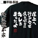 おもしろtシャツ 俺流総本家 魂心Tシャツ 屋上へ行こうぜ久しぶりにキレちまったよ【漢字 文字おもしろ雑貨 文字tシャツ 面白いtシャツ 大きいサ珍入社員金太郎 多摩金太郎 有名人やアニメの言葉系】