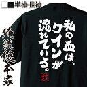 tシャツ メンズ 俺流 魂心Tシャツ【私の血は、ワインが流れている。】名言 漢字 文字 メッセージtシャツ おもしろ雑貨   文字tシャツ 面白 大きいサイズ 文字入り プレゼント バックプリント 川島なお美
