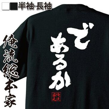 tシャツ メンズ 俺流 魂心Tシャツ【であるか】名言 漢字 文字 メッセージtシャツおもしろ雑貨 お笑いTシャツ|おもしろtシャツ 文字tシャツ 面白いtシャツ 面白 大きいサイズ 送料無料 文字入り本能寺の変 織田信長