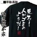 tシャツ メンズ 俺流 隼風Tシャツ【見ろ!人がゴミのようだ!】漢字 文字 メッセージtシャツ...