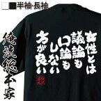 tシャツ メンズ 俺流 魂心Tシャツ【女性とは議論も口論もしない方が良い】漢字 文字 メッセージtシャツおもしろ雑貨 お笑いTシャツ|おもしろtシャツ 文字tシャツ 面白いtシャツ 面白 大きいサイズプーチン ロシア 大統領