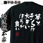 おもしろtシャツ 俺流総本家 隼風Tシャツ【夢とチンコは大きいほうが良い】名言 漢字 文字 メッセージtシャツ おもしろ雑貨| 文字tシャツ 面白 大きいサイズ 文字入り プレゼント 外国人 お土産 ティーシャツ ジョーク 日本語 メンズ おもしろt 白 黒