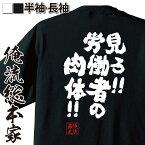 おもしろtシャツ 俺流総本家 魂心Tシャツ【見ろ!!労働者の肉体!!】漢字 文字 作業着 おもしろ雑貨 お笑いTシャツ おもしろtシャツ 文字tシャツ 面白いtシャツ 面白 大きいサイズ 送料無料 文字入り 長袖 半袖 日本 おもしろ プレゼント