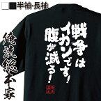 tシャツ メンズ 俺流 魂心Tシャツ【戦争はイカンです!腹が減る!】漢字 文字 メッセージtシャツおもしろ雑貨 お笑いTシャツ|おもしろtシャツ 文字tシャツ 面白いtシャツ 面白 大きいサイズ 送料水木しげる 妖怪大翁